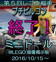ミニドール!第5回レゴ4幅車プチビルコンまとめ | LEGO画像掲示板