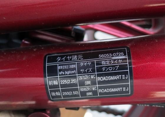 バイクタイヤ空気圧