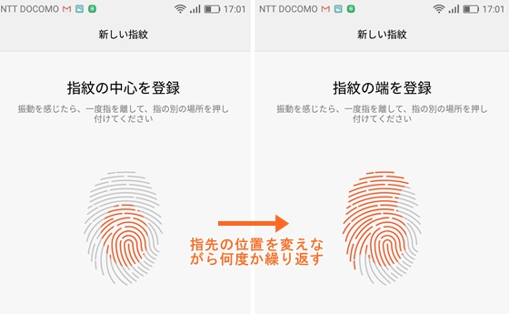 指紋の登録