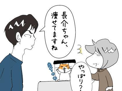 じいちゃん