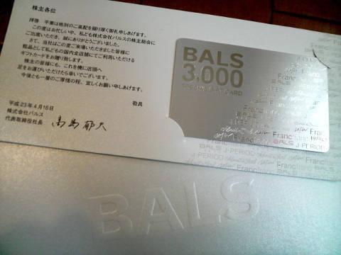 2011_2738_バルス-株主総会土産