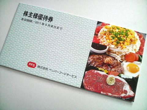 2011_3053_ペッパーフードサービス株主優待券