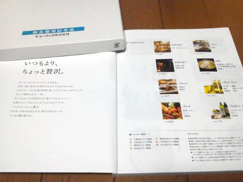 2011_3265_ヒューリックの株主優待カタログ