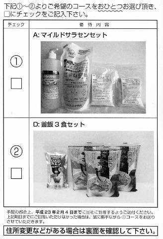 2011_4465_ニイタカ中間期株主様優待品