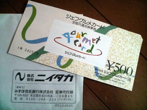 2011_4465_ニイタカ期末株主優待