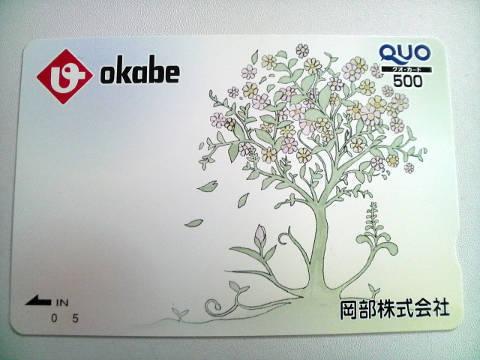 2011_5959_岡部株主株主優待春
