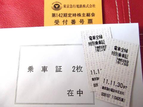 2011_9005_東京急行電鉄株主総会土産