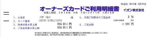 2011_8267_イオンオーナーズカード利用明細書3月