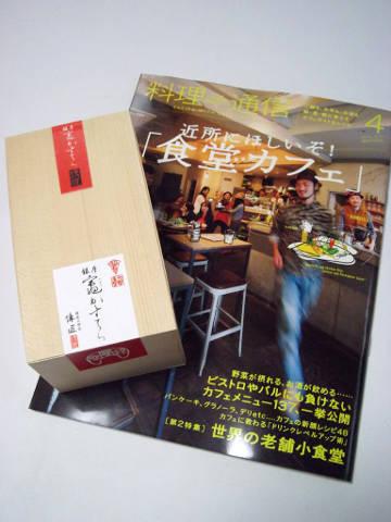 2012_2402_アマナホールディングス株主総会土産