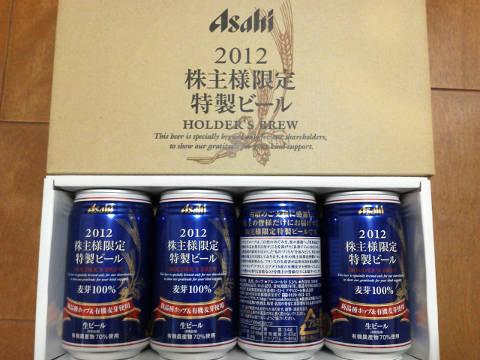 2012_2502_アサヒビール株主限定特製ビール