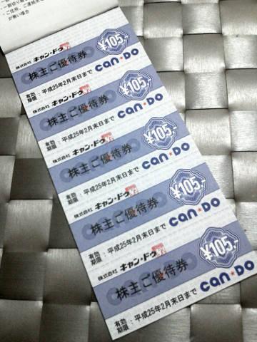 2012_2698_キャンドゥ春の株主優待券