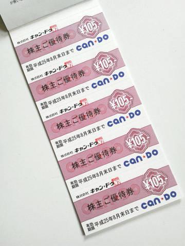 2012_2698_キャンドゥ株主優待