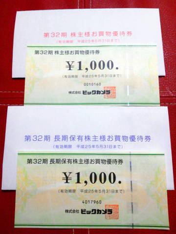 2012_3048_ビックカメラ期末株主優待券