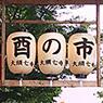 酉年に因んだ寺院 「長福寺(七寺)」