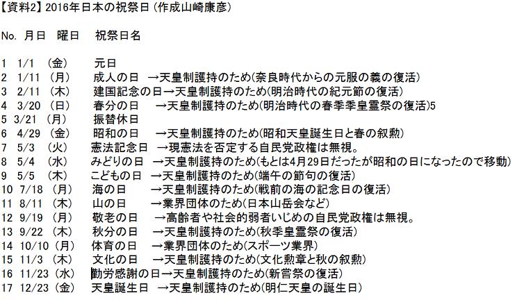 20161124日本の祝祭日2016年