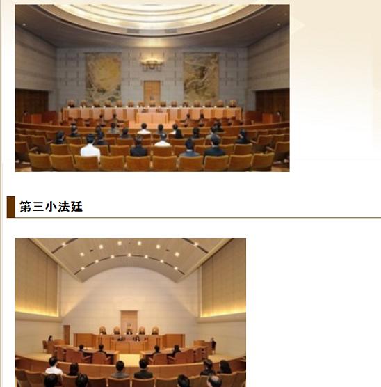20161209日本最高裁大法廷小法廷