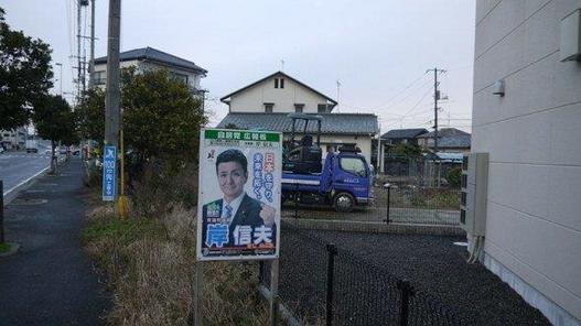 20170125岸信夫