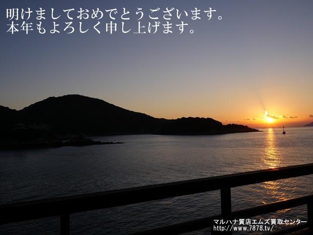 豊橋ブランド買取マルハナ質店 2016元日