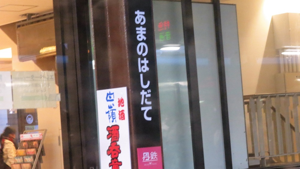 天橋立IMG_9107 (2)