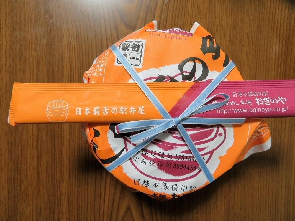 22おぎのやIMG_0917