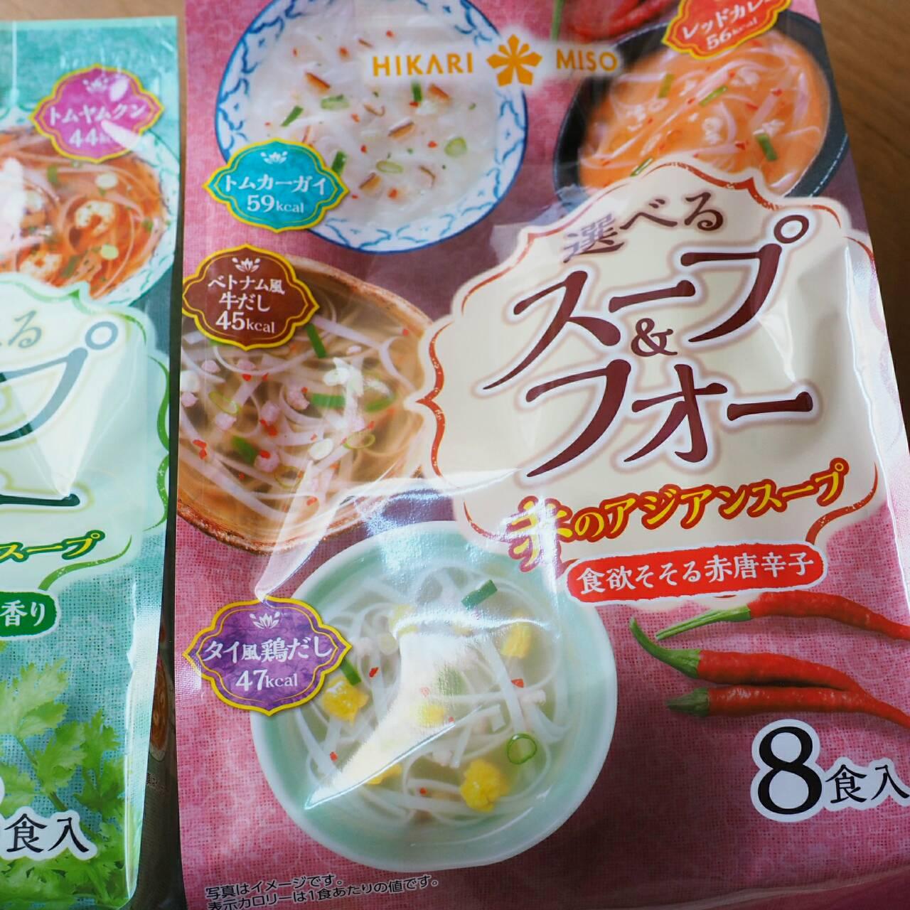 スープ&フォー
