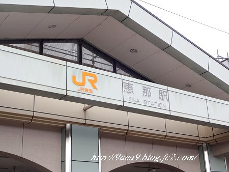 2016 11-25 恵那駅 4