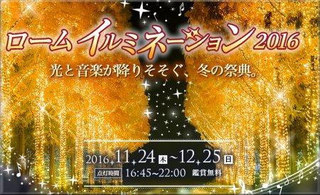 2016-11-27 京都駅ブラ と 京都ロームのイルミネーション x