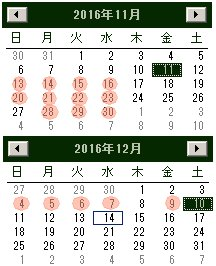 2016年 12月給料分の 出勤日