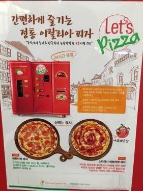 3分でピザが出来ると??w