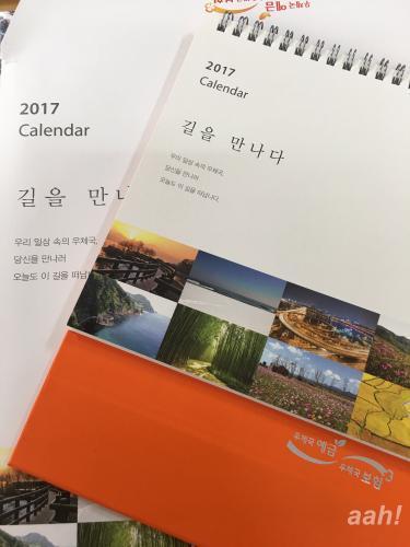 郵便局でもいただいたカレンダー
