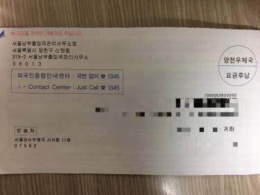 滞在期間満了のお告げ。出入国管理事務所よりこの様な通達書が届きます。
