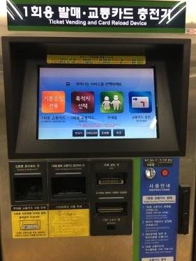駅にある交通カード充電機。