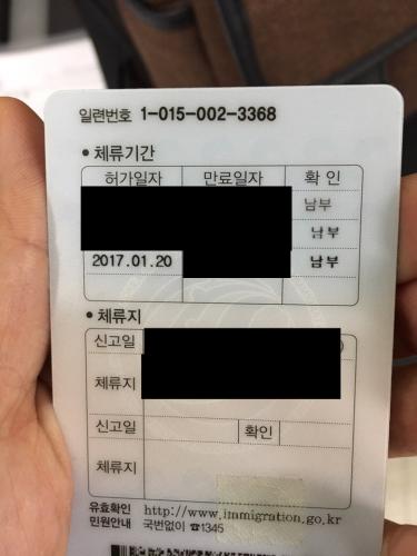 滞在期間は外国人登録証の裏に。