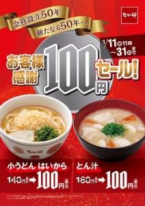 170111_100yen_poster.jpg