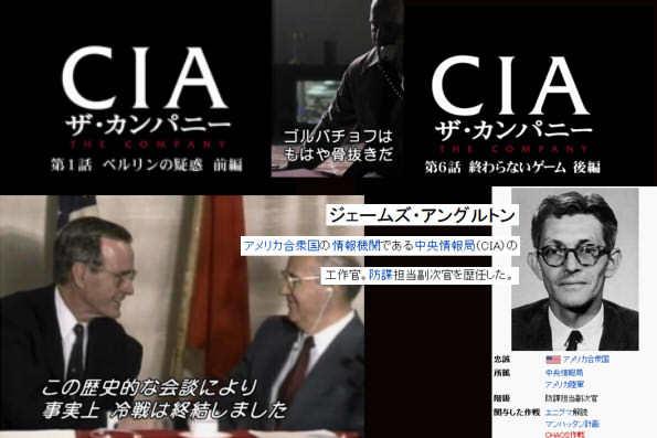 CIA・ザ・カンパニー