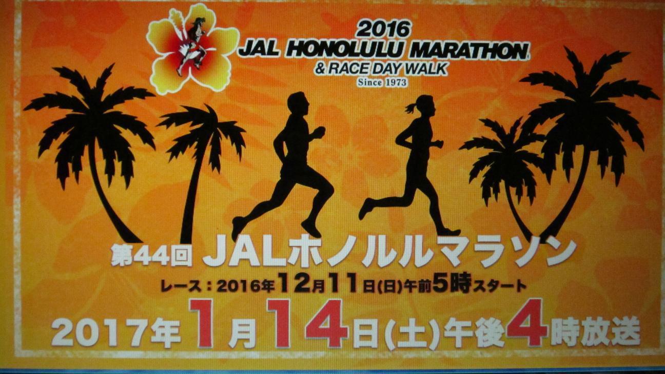 2016ホノルルマラソン
