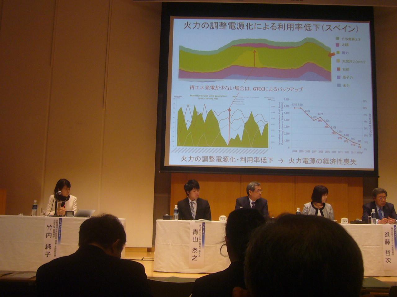 エネルギーシンポ H28.12.11