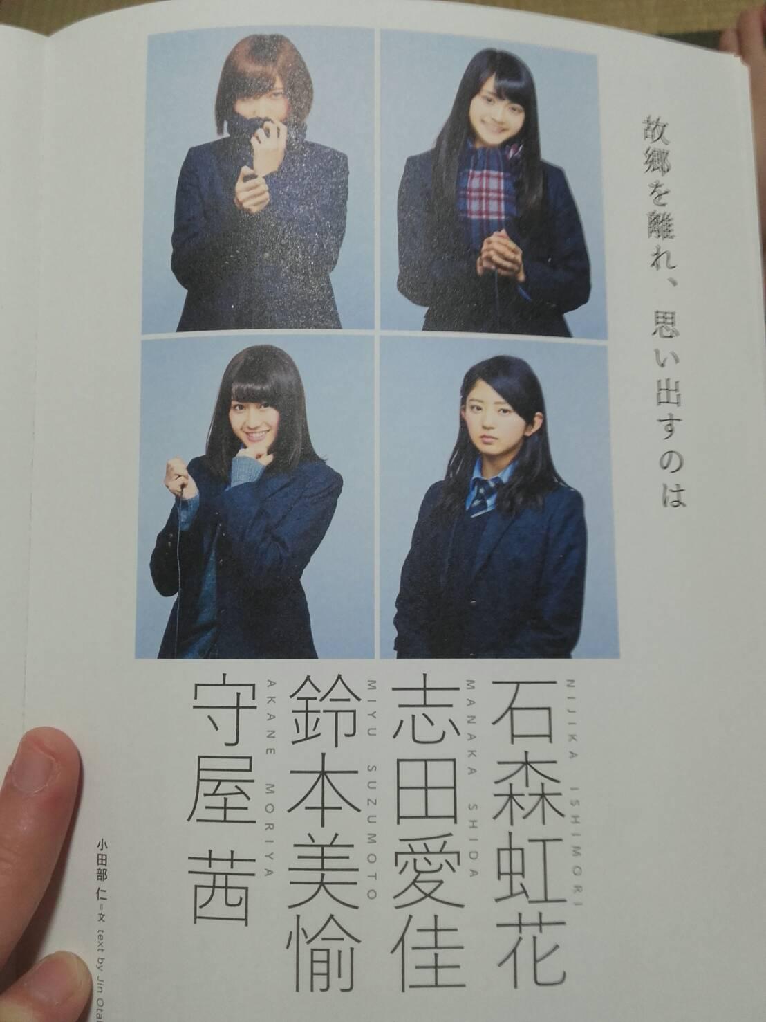 愛佳 結婚 志田
