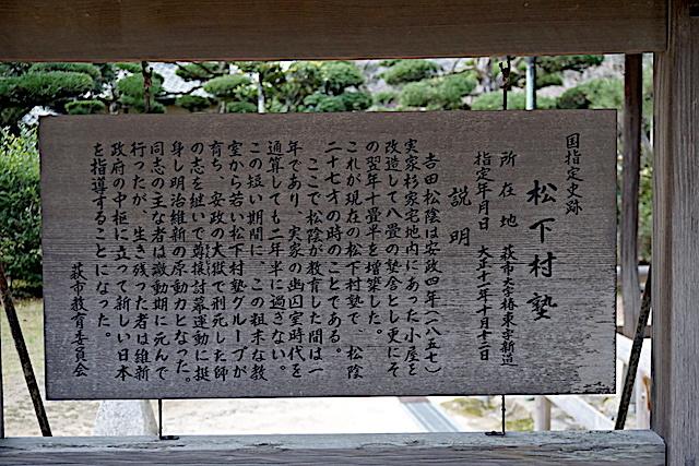 0114吉田松陰2