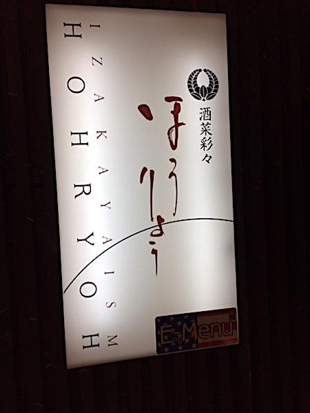 0201飲み会