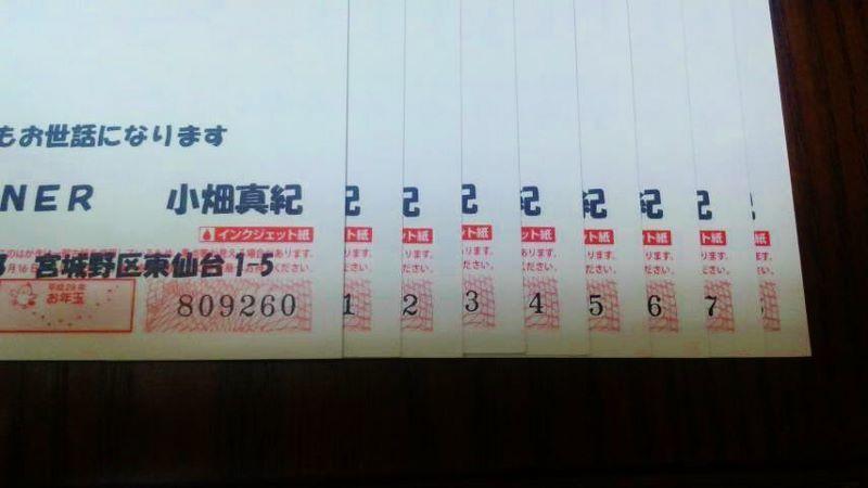 ハガキ番号 (800x450)