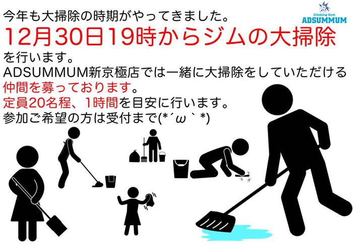 大掃除201612