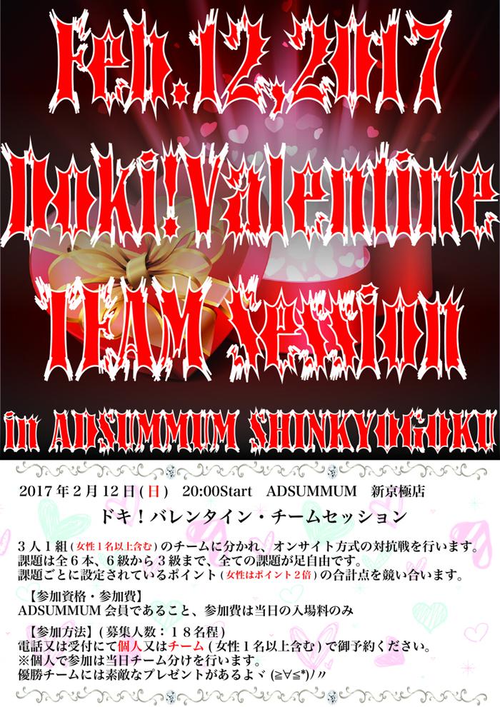 Valentineポスター-0100