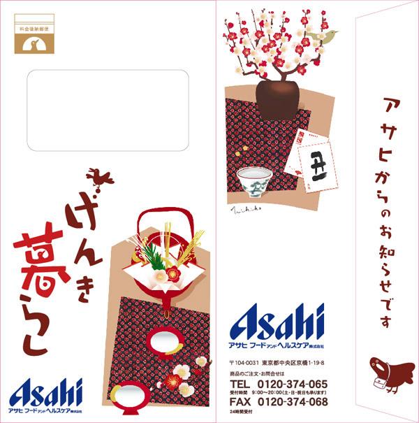 アサヒビール封筒