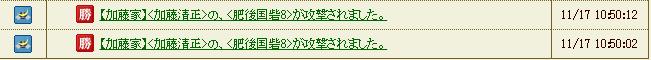 加藤砦8-2
