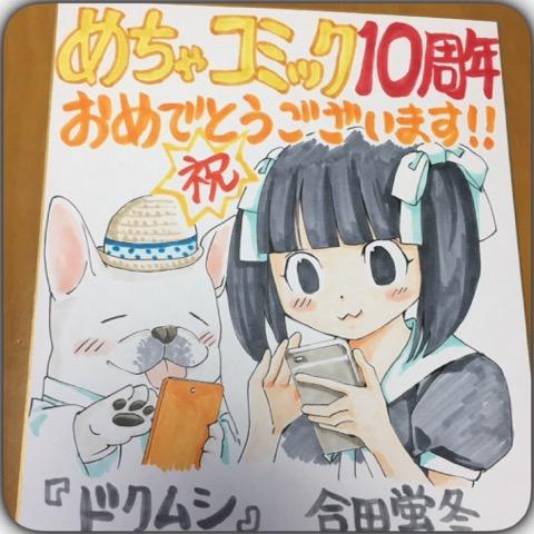めちゃコミック色紙