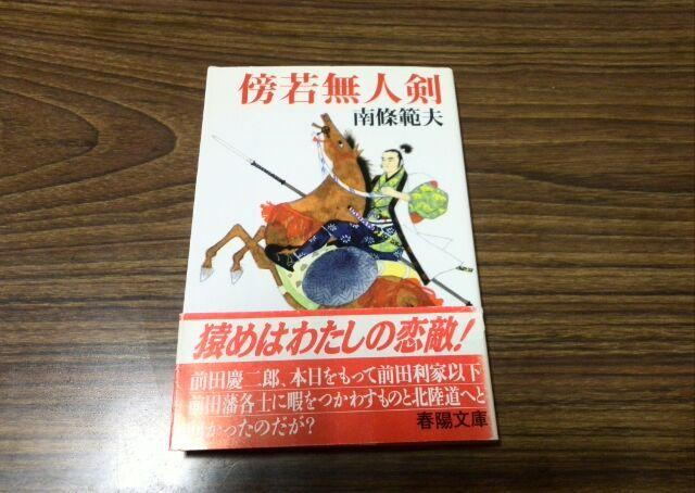 前田慶次郎小説