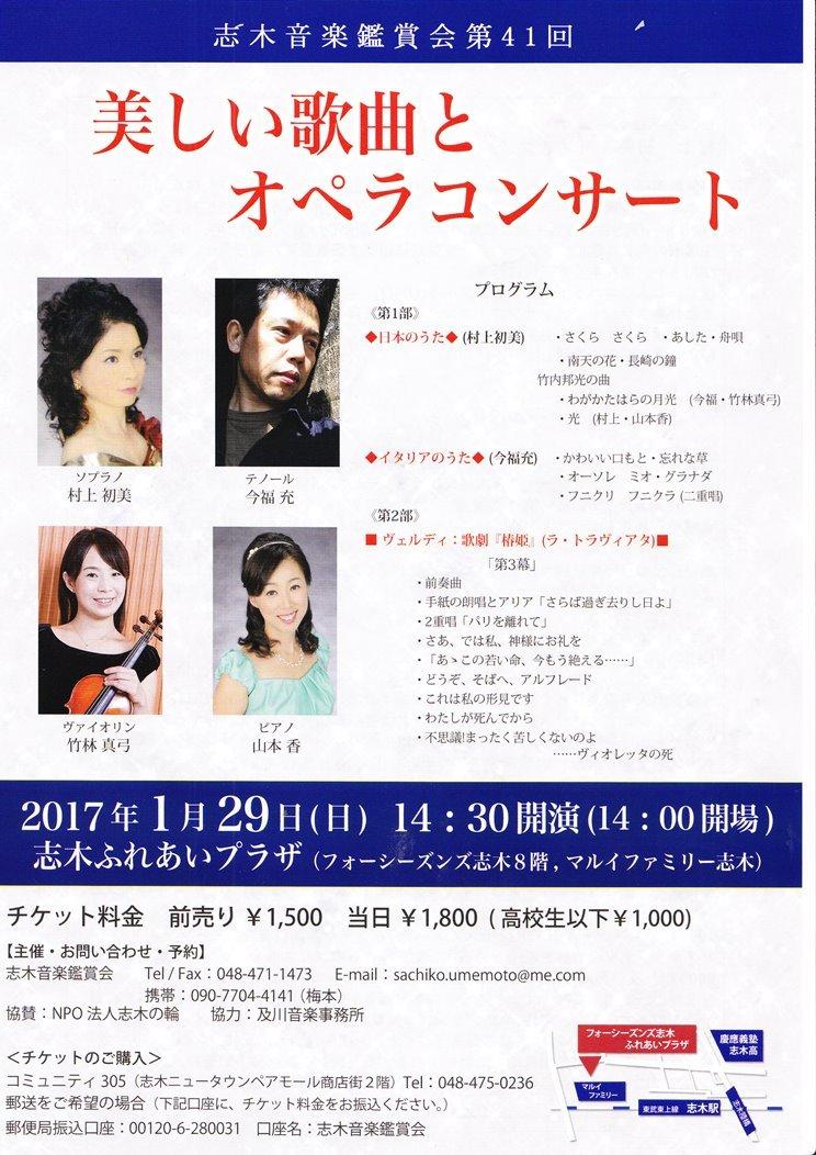 志木市イベント