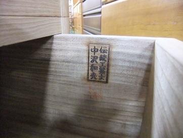 加茂桐箪笥 (3)