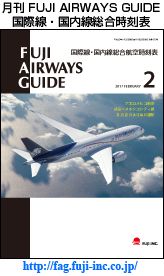 FUJI AIRWAYS GUIDE